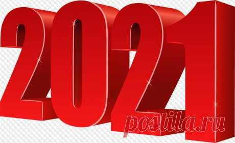2021 на прозрачном фоне, 2021 PNG цифры