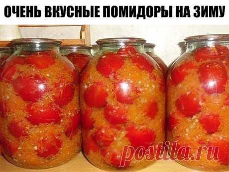 ОЧЕНЬ ВКУСНЫЕ ПОМИДОРЫ НА ЗИМУ.   Эти очень вкусные помидоры на зиму заготавливаю уже года 4 наверное, и хочу поблагодарить Надежду Марар за этот рецепт. Как-то вычитала я его в журнале, теперь люблю больше всего! Помидоры вкуснее получаются, чем в собственном соку. Ведь овощной маринад получается даже лучше самих помидор!   ПОМИДОРЫ В ЗАЛИВКЕ ИЗ ОВОЩЕЙ  Вкусно, рекомендую от чистого сердца!   Ингредиенты:   Даю раскладку сразу на 5 3-х литровых банок:  помидоры;  4 болгар...