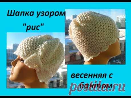 """Шапка крючком узором """"Рис"""".Cap spring romantic crochet (Шапка #65)"""