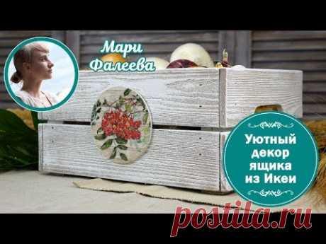 Уютный декор ящика из Икеи. Браширование с обжигом. Мастер-класс от Фалеевой Мари.