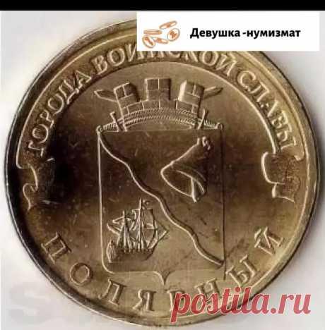 Монеты ГВС надо искать регионально. Почему? Разбираемся. | Девушка-нумизмат. | Яндекс Дзен