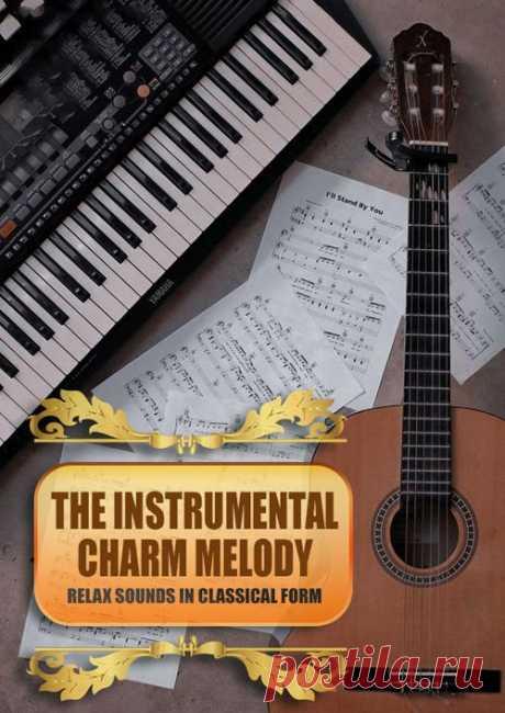 """The Instrumental Charm Melody (2021) Mp3 """"The Instrumental Charm Melody"""" - Эта музыка для вдумчивого, спокойного прослушивания, в ней нет ничего, что напрягало бы слух, нет необходимости вслушиваться в слова и отвлекаться на пение - это та музыка, которая исполняется без голоса, то есть только на музыкальных инструментах."""