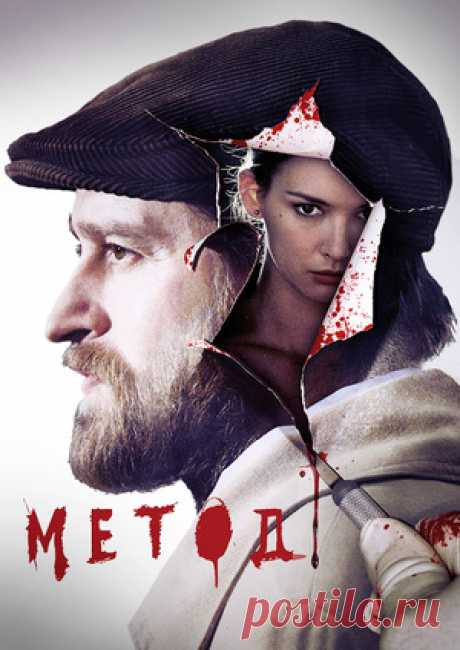 The series the Method (Method) the Mysterious investigator Rodion Meglin are famous for the high level of work, solving the most difficult crimes. He got all the experience alone therefore he also keeps the confidential methods around. Esenya, the graduate of faculty of law who begins to guess over time how her teacher had a fine feeling on maniacs becomes his trainee …