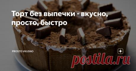 Торт без выпечки - вкусно, просто, быстро Торт без выпечки за 15 минут - вкусный, простой, быстрый рецепт, справится каждый Нам понадобится: Печенье шоколадное - 300 гр Печенье песочное - 300 гр