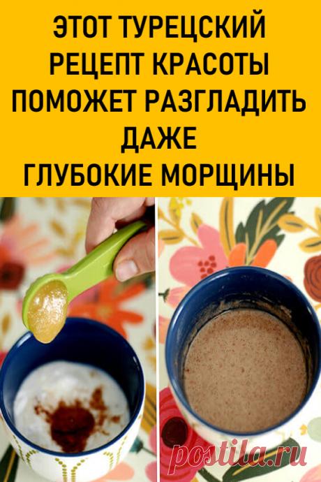 Этот турецкий рецепт красоты поможет разгладить даже глубокие морщины. У нас есть отличный рецепт турецкой маски для омоложения кожи.  Все ингредиенты предельно доступны, никакой экзотики. Выраженный разглаживающий эффект наступит уже после первой процедуры. #красота #турецкийрецепткрасоты #омоложениекожи #маскадлялица