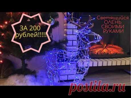 (280) Новогодний СВЕТЯЩИЙСЯ ОЛЕНЬ СВОИМИ РУКАМИ - YouTube