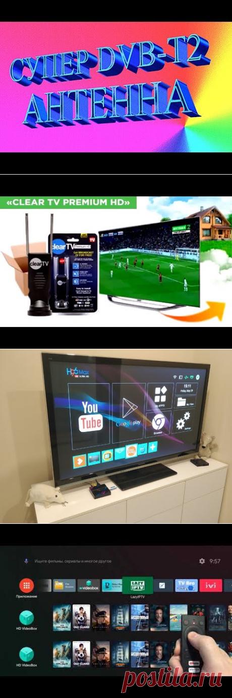 Clear TV - Цифровая антенна! [Clear TV Premium HD]  Компактная, но мощная антенна Clear TV Premium HD подарит вам качественное цифровое телевидение совершенно бесплатно.  Цифровая антенна отлично принимает сигнал в любой точке страны, гарантирует высокое качество изображения, а ее подключение займет у вас всего минуту!  #clear #tv #hd #premium #антенна #цифровая #тв