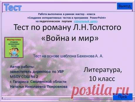 """10 класс - Литература - Каталог файлов - Методический портал """"Школьный урок"""" для педагогов"""