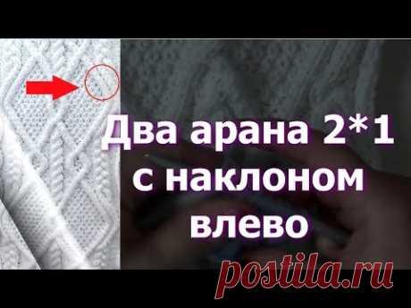 Араны 2*1 влево только двумя спицами без инструментов.