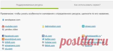 Самый простой способ скачать видео с YouTube и ВКонтакте