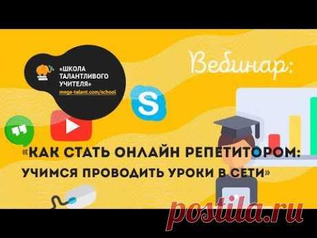 Вебинар для учителей «Как стать онлайн-репетитором: учимся проводить уроки в сети»