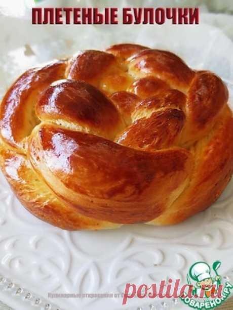 Плетеные булочки - кулинарный рецепт