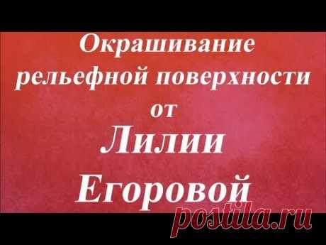 Окрашивание рельефной поверхности Университет Декупажа Лилия Егорова