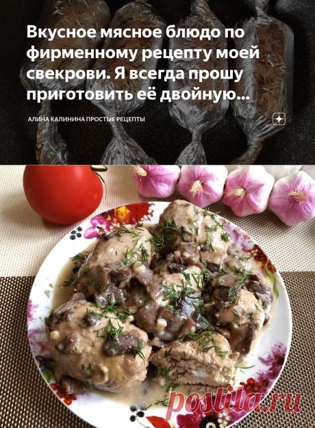 Вкусное мясное блюдо по фирменному рецепту моей свекрови. Я всегда прошу приготовить её двойную порцию соуса | Алина Калинина Простые рецепты | Яндекс Дзен
