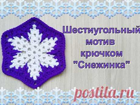 Мастер-класс смотреть онлайн: Вяжем шестиугольный мотив крючком «Снежинка» | Журнал Ярмарки Мастеров