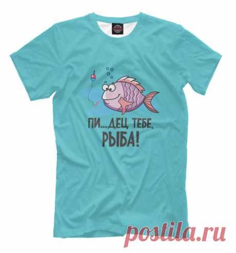 Пипец тебе рыба. Футболка рыбака.