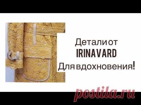 ИНТЕРЕСНЫЕ ДЕТАЛИ ОТ IRINAVARD/ВДОХНОВЛЯЙТЕСЬ/