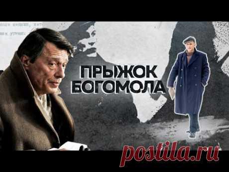 Прыжок богомола (2019) Шпионский фильм, детектив @Россия 1