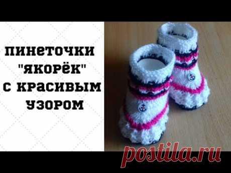 """пинеточки """"Якорёк"""""""