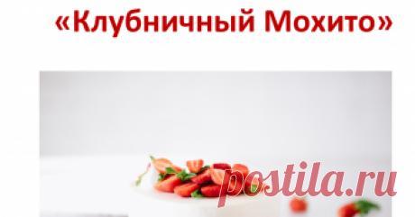 Список продуктов и оборудования для торта Клубничный Мохито.pdf