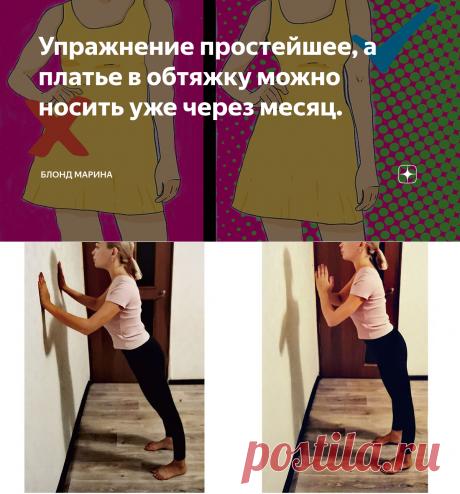 Упражнение простейшее, а платье в обтяжку можно носить уже через месяц.   Блонд Марина   Яндекс Дзен