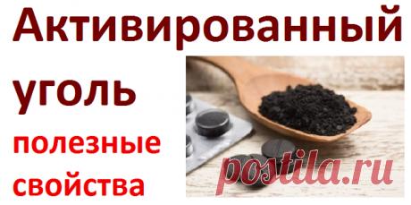 Активированный уголь, лекарственные свойства   Советы целительницы