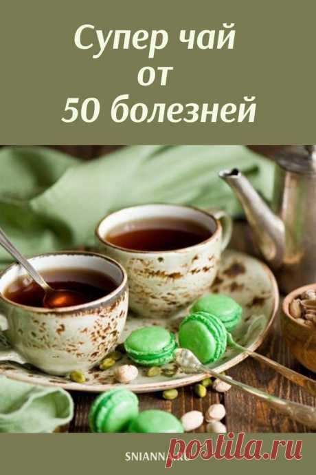 Супер чай от 50 болезней  Этот удивительный супер чай лечит более 50 болезней, он способен убивать паразитов и очищает организм от шлаков! Комбинация из 5 ингредиентов может спасти вашу жизнь. #здоровье #здоровоепитание #народныесредства #чай #красотаиздоровье