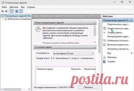 3 способа Как выключить компьютер через определенное время Windows 7 (10, 8.1) : ПОШАГОВАЯ инструкция. Как поставить таймер на выключение компьютера