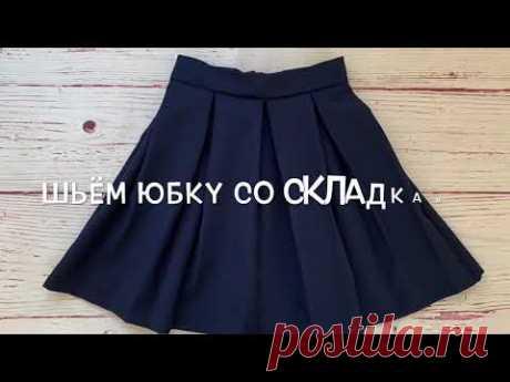 Шьём юбку со встречными складками в школу без выкройки