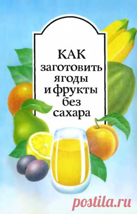Александрова В.В.. Белякова Н.В._Как заготовить ягоды и фрукты без сахара