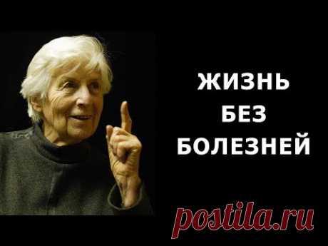 Врач Галина Шаталова. Система естественного оздоровления