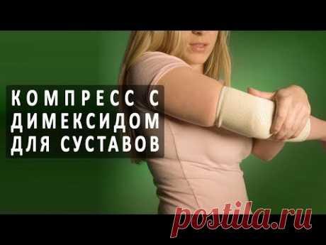 Компресс с Димексидом для лечения суставов - YouTube