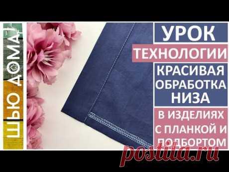Как красиво обработать низ в изделиях с планкой или подбортом - рубашки, блузки, платья и сарафаны.