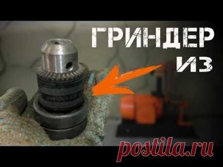 ПРОСТОЙ ГРИНДЕР СВОИМИ РУКАМИ не выбрасывайте патрон от дрели / Grinder Diy