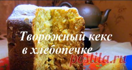Простой рецепт творожного кекса в хлебопечке.   Рецепты с фото   Яндекс Дзен