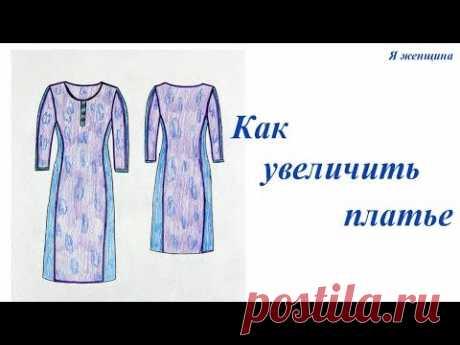 Как увеличить платье на один или несколько размеров. Ответ на вопрос подписчиков