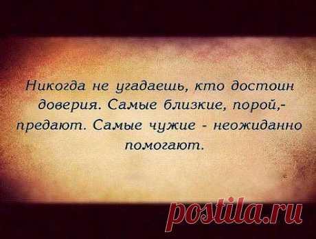 и это правда