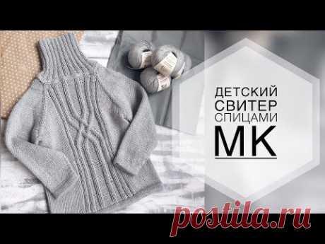 ДЕТСКИЙ СВИТЕР СПИЦАМИ. ПОДРОБНЫЙ МК. РОСТ 104-110СМ