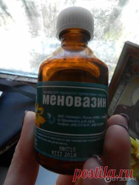 Пузырёк меновазина обойдётся вам дешевле 24 рубля ($0,38), но это средство помогает от множества недугов. В частности: 1. Ангина. При ангине советуют натереть больное горло меновазином и укутаться. От насморка также полезно нюхать меновазин, поочерёдно закрывая ноздри. 2. Бессонница. Смочите ватный тампон меновазином и протрите шею в затылочной части от уха до уха. Это позволит вам быстро заснуть без приёма снотворного. 3. Боли в молочных железах. При болях и покалывании в...
