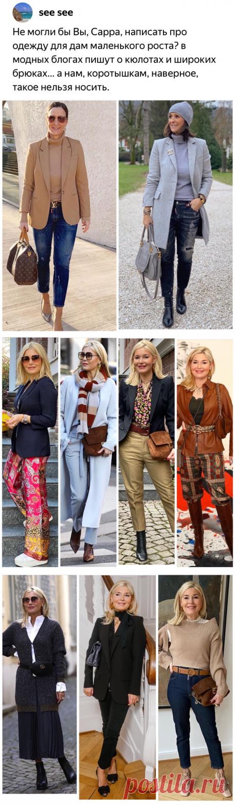 По просьбе подписчицы канала. Подробно разбираем вопрос, как одеваться дамам невысокого роста (2 часть) | Мода вне времени | Яндекс Дзен