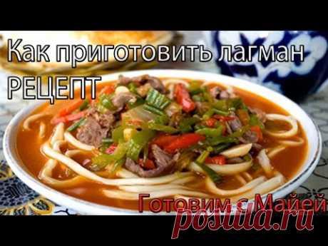 Как приготовить Уйгурский ЛагманP.SСамый лучший - YouTube