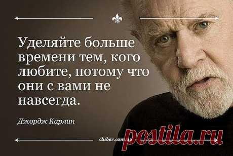Как верно!