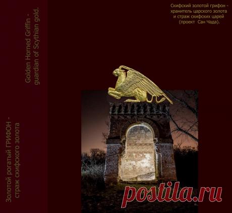 Проекты памятников на основе шедевров скифского золота.