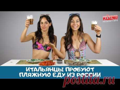 Итальянцы пробуют пляжную еду по-русски