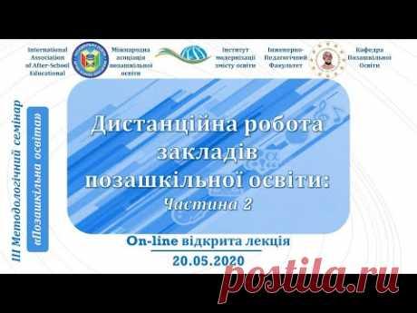 """Лекція """"Дистанційна робота закладів позашкільної освіти"""" Ірина Чурій"""