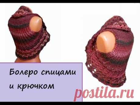 Болеро спицами и крючком / Madame Tricote Paris Anemos / МК Людмилы Тен
