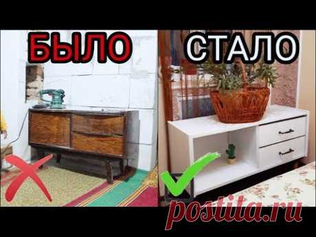 ПЕРЕДЕЛКА советской ТУМБЫ!