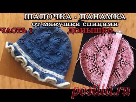 Шапочка - панамка от макушки спицами ЧАСТЬ 1 - ДОНЫШКО / Cap - panamku spokes PART 1