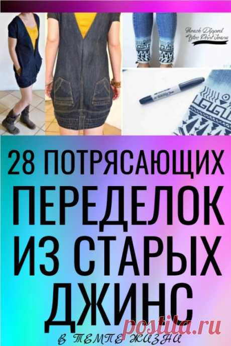 28 потрясающих переделок из старых джинс | В темпі життя