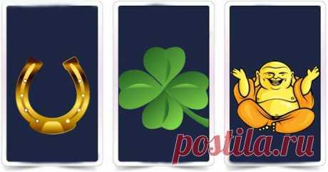 Выберите свой счастливый символ   Богатые или бедные, счастливые или грустные, единственное, что нас объединяет, - удача.  Хотя мы верим, что удача приносит пользу немногим, мы все стараемся быть счастливыми и удачливыми. Чтобы доб…